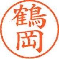 シヤチハタ ネーム9既製 XL-9 1473 鶴岡(10セット)