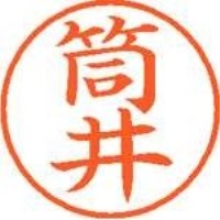 シヤチハタ ネーム9既製 XL-9 1476 筒井(10セット)