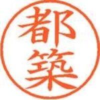 シヤチハタ ネーム9既製 XL-9 1477 都築(10セット)