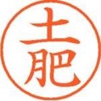 シヤチハタ ネーム9既製 XL-9 1495 土肥(10セット)