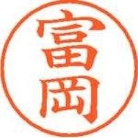 シヤチハタ ネーム9既製 XL-9 1497 富岡(10セット)