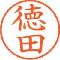 シヤチハタ ネーム9既製 XL-9 1501 徳田(10セット)