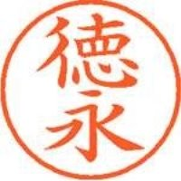 シヤチハタ ネーム9既製 XL-9 1502 徳永(10セット)