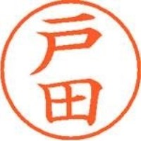 シヤチハタ ネーム9既製 XL-9 1506 戸田(10セット)