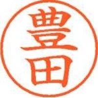 シヤチハタ ネーム9既製 XL-9 1511 豊田(10セット)