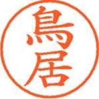 シヤチハタ ネーム9既製 XL-9 1519 鳥居(10セット)