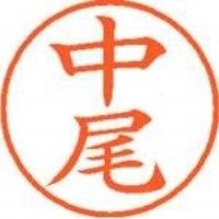 シヤチハタ ネーム9既製 XL-9 1522 中尾(10セット)