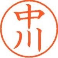 シヤチハタ ネーム9既製 XL-9 1525 中川(10セット)
