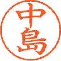 シヤチハタ ネーム9既製 XL-9 1527 中島(10セット)