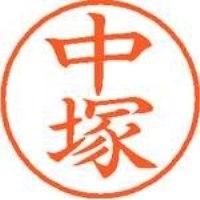 シヤチハタ ネーム9既製 XL-9 1529 中塚(10セット)