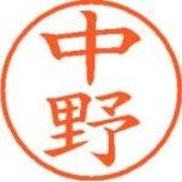 シヤチハタ ネーム9既製 XL-9 1532 中野(10セット)