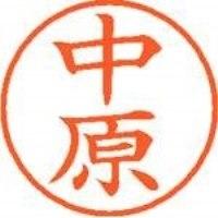 シヤチハタ ネーム9既製 XL-9 1534 中原(10セット)