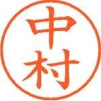 シヤチハタ ネーム9既製 XL-9 1535 中村(10セット)