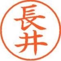 シヤチハタ ネーム9既製 XL-9 1544 長井(10セット)