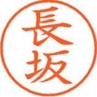 シヤチハタ ネーム9既製 XL-9 1549 長坂(10セット)