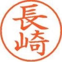 シヤチハタ ネーム9既製 XL-9 1550 長崎(10セット)
