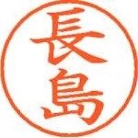 シヤチハタ ネーム9既製 XL-9 1552 長島(10セット)