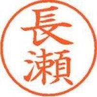シヤチハタ ネーム9既製 XL-9 1553 長瀬(10セット)