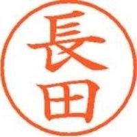 シヤチハタ ネーム9既製 XL-9 1554 長田(10セット)