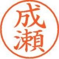 シヤチハタ ネーム9既製 XL-9 1567 成瀬(10セット)