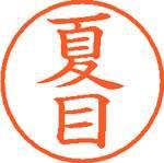 シヤチハタ ネーム9 XL-9 1571 夏目(10セット)