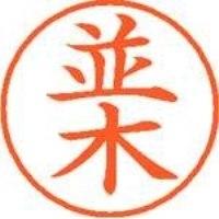 シヤチハタ ネーム9既製 XL-9 1573 並木(10セット)
