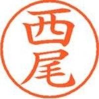 シヤチハタ ネーム9既製 XL-9 1579 西尾(10セット)