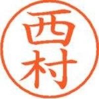 シヤチハタ ネーム9既製 XL-9 1592 西村(10セット)
