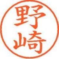 シヤチハタ ネーム9既製 XL-9 1608 野崎(10セット)