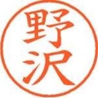 シヤチハタ ネーム9既製 XL-9 1609 野沢(10セット)