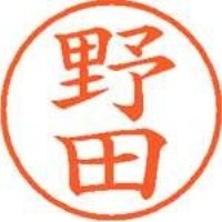 シヤチハタ ネーム9既製 XL-9 1614 野田(10セット)