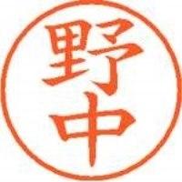 シヤチハタ ネーム9既製 XL-9 1616 野中(10セット)