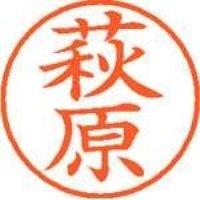シヤチハタ ネーム9既製 XL-9 1628 萩原(10セット)