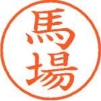 シヤチハタ ネーム9既製 XL-9 1680 馬場(10セット)