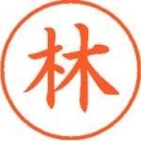 シヤチハタ ネーム9既製 XL-9 1681 林(10セット)