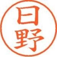 シヤチハタ ネーム9既製 XL-9 1686 日野(10セット)