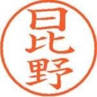 シヤチハタ ネーム9既製 XL-9 1688 日比野(10セット)
