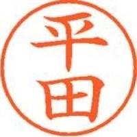 シヤチハタ ネーム9既製 XL-9 1697 平田(10セット)