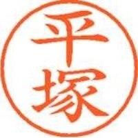 シヤチハタ ネーム9既製 XL-9 1698 平塚(10セット)