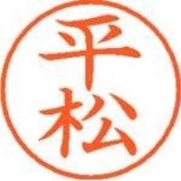 シヤチハタ ネーム9既製 XL-9 1703 平松(10セット)