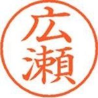 シヤチハタ ネーム9既製 XL-9 1706 広瀬(10セット)