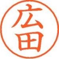 シヤチハタ ネーム9既製 XL-9 1707 広田(10セット)