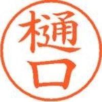 シヤチハタ ネーム9既製 XL-9 1713 樋口(10セット)