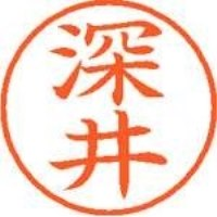 シヤチハタ ネーム9既製 XL-9 1720 深井(10セット)