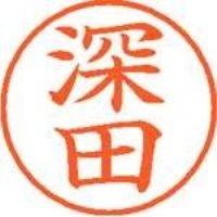 シヤチハタ ネーム9既製 XL-9 1724 深田(10セット)