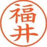 シヤチハタ ネーム9既製 XL-9 1728 福井(10セット)