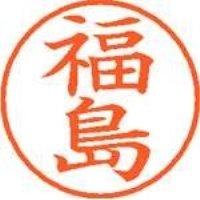 シヤチハタ ネーム9既製 XL-9 1732 福島(10セット)