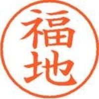 シヤチハタ ネーム9既製 XL-9 1734 福地(10セット)