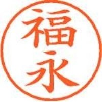シヤチハタ ネーム9既製 XL-9 1735 福永(10セット)