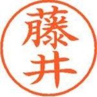 シヤチハタ ネーム9既製 XL-9 1740 藤井(10セット)